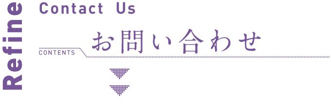 toiawase_r1_c1